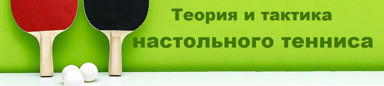 Настольный теннис в Астраханской области